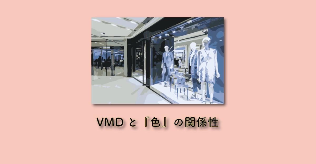 VMDと色