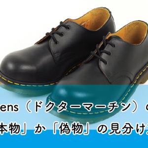 Dr.Martens(ドクターマーチン)の革靴の「本物」か「偽物」の見分け方