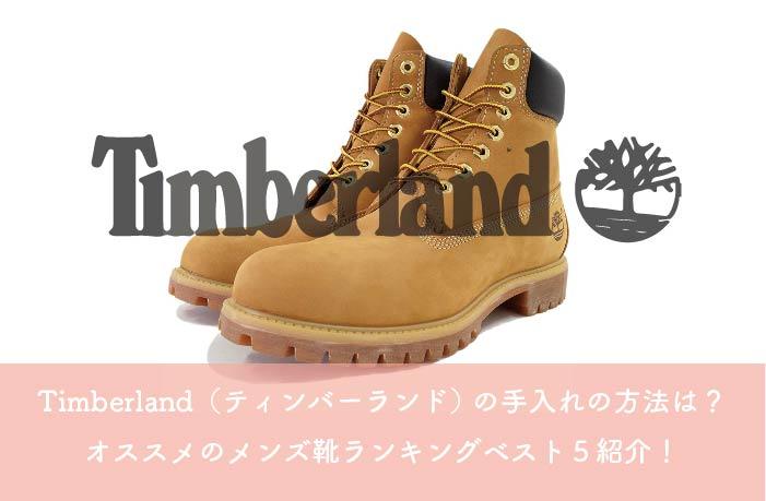 Timberland(ティンバーランド) の手入れの方法は?オススメのメンズ靴ランキングベスト5紹介!
