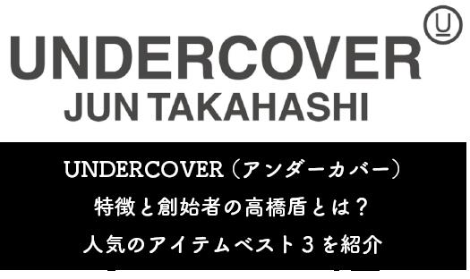 UNDERCOVER (アンダーカバー)の特徴と創始者の高橋盾とは?人気のアイテムベスト3を紹介