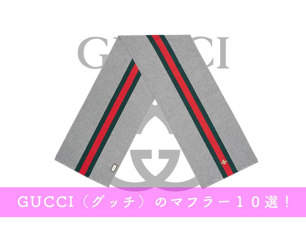 GUCCI(グッチ)のマフラー10選!