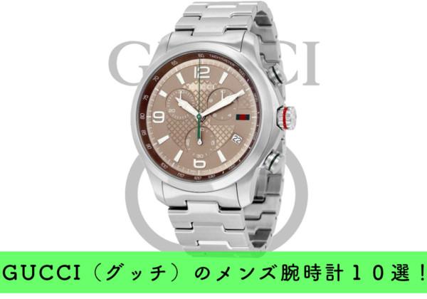 GUCCI(グッチ)のメンズ腕時計10選!
