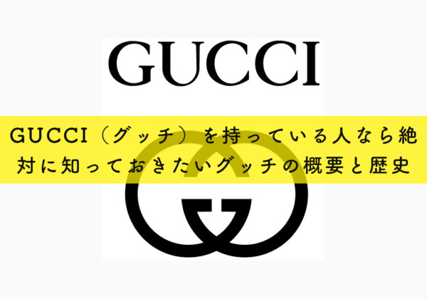 GUCCI(グッチ)を持っている人なら絶対に知っておきたいグッチの概要と歴史