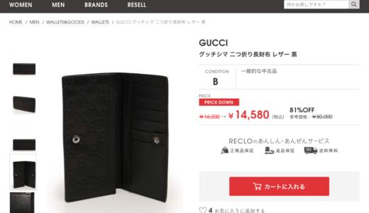 GUCCI財布販売価格(RECLO)