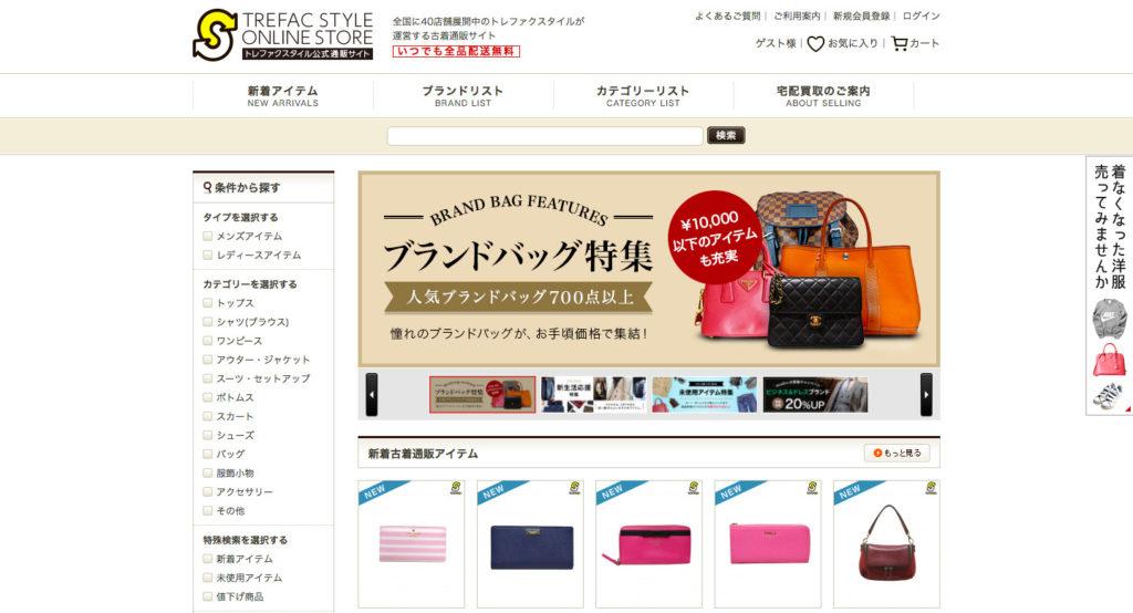2f0ab2afde トレジャーファクトリーは、全国に49店舗に展開しているトレファクスタイルが運営している古着通販サイトです。全品配送が無料で、実店舗にはないオンライン限定商品も  ...