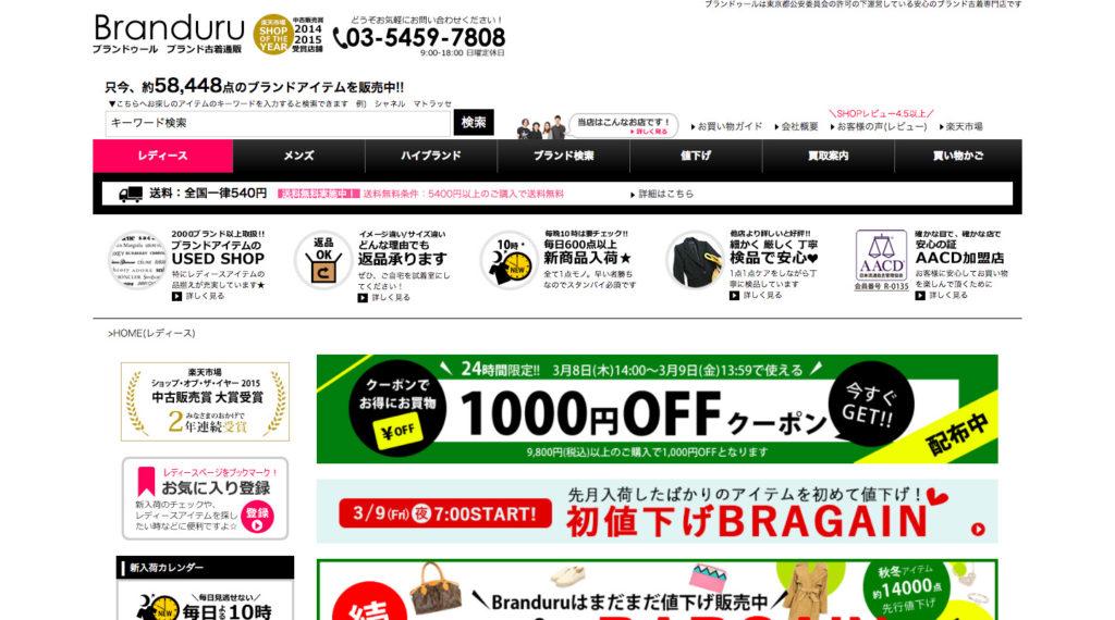 8a73dd966c ジャンル別】最安値で買える人気古着・中古品通販サイト18選 – ゆずふる