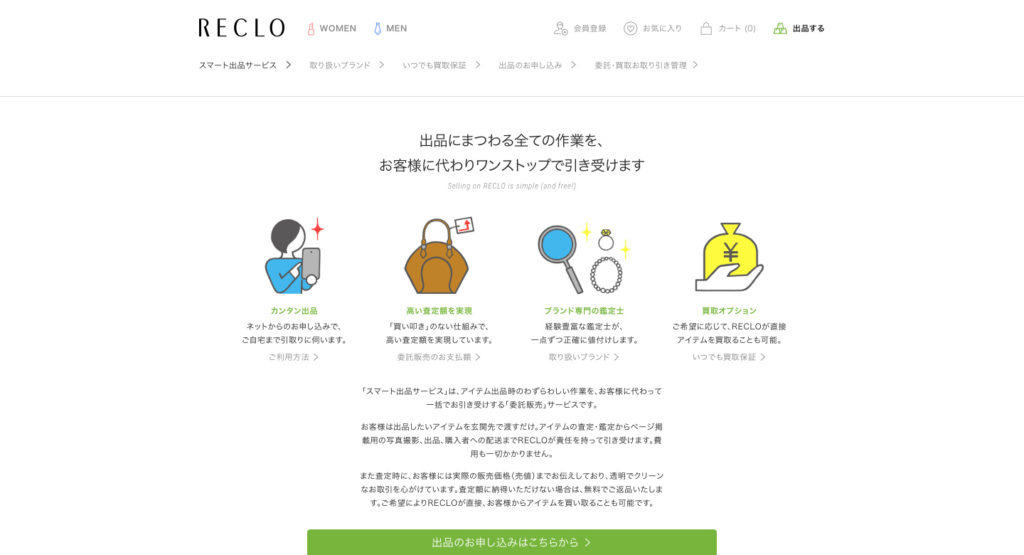 RECLO 買取サムネイル