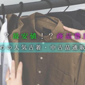 おすすめの人気古着・中古品通販サイト