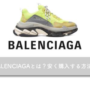 BALENCIAGA(バレンシアガ)のアイテムをお得に購入する方法とは?
