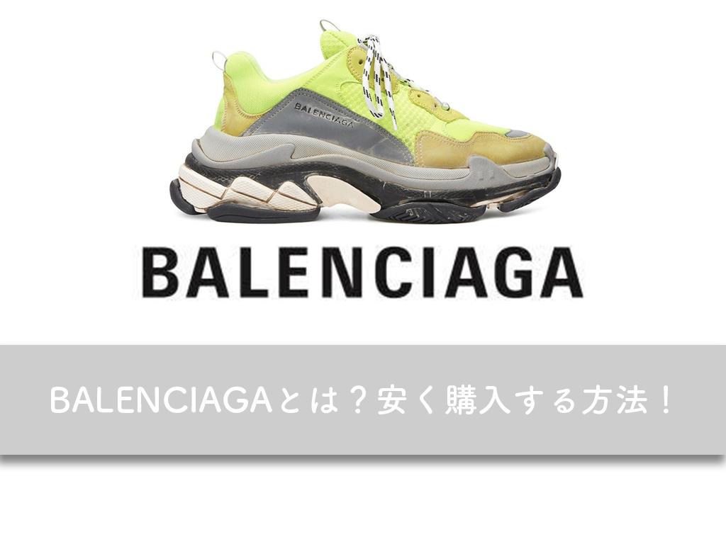 hot sale online 16d48 5bab3 BALENCIAGA(バレンシアガ)やトリプルSとは?安く買う通販 ...