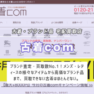 古着com