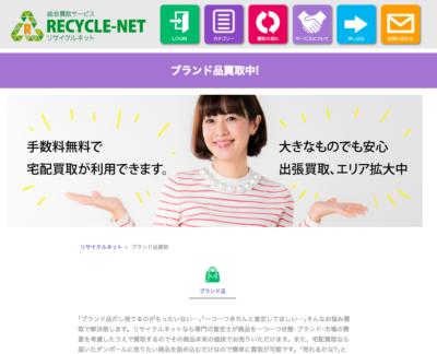 ブランド品買取-リサイクルネット