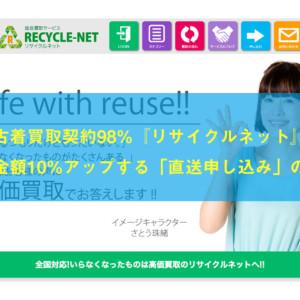 リサイクルネット-サムネイル
