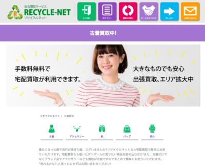 古着買取-リサイクルネット