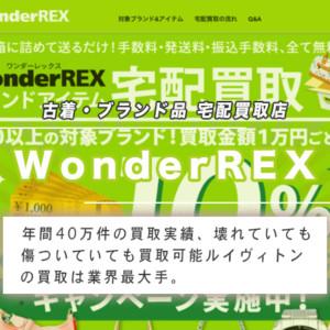 ワンダーレックス