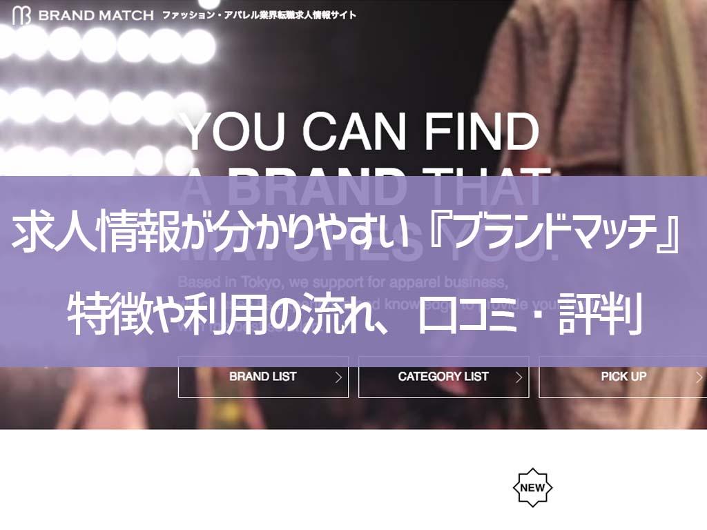 求人情報が分かりやすい『ブランドマッチ(BRAND MATCH)』の口コミ・評判から分かるメリット