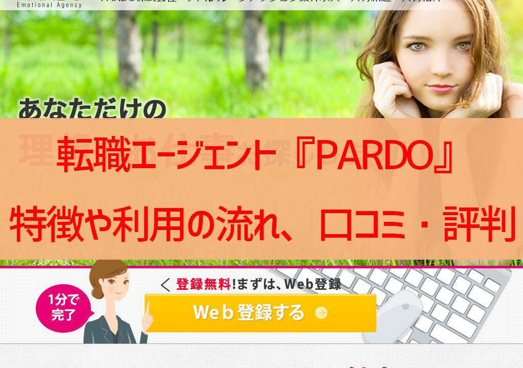 『PARDO』サムネイル