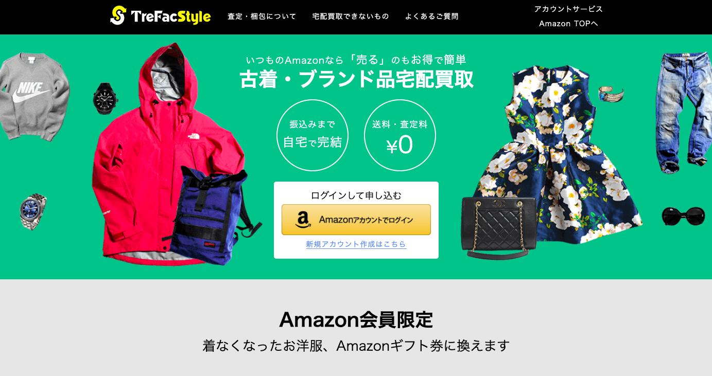 トレファクスタイル-Amazon買取サムネイル