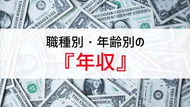 アパレル・ファッション業界の職種別・年齢別の年収(給料)を紹介!
