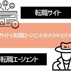 転職サイトと転職エージェントのメリットとデメリット