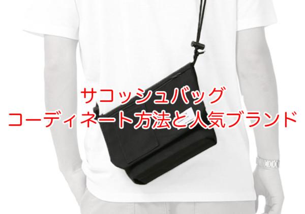 サコッシュバッグ』って何?コーディネート方法と人気ブランド5つ紹介する