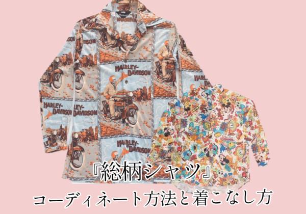 総柄シャツのコーディネート方法と着こなし方