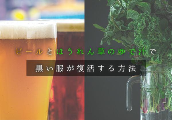 ビールとほうれん草のゆで汁で 黒い服が復活する方法