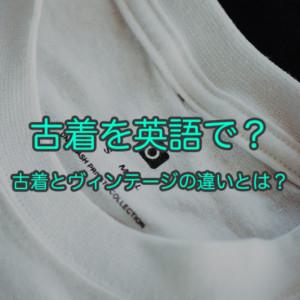 古着を英語で表すと『used clothing』