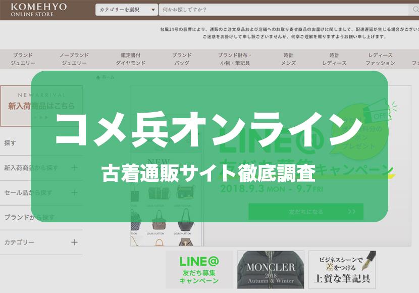 コメ兵オンライン-徹底調査