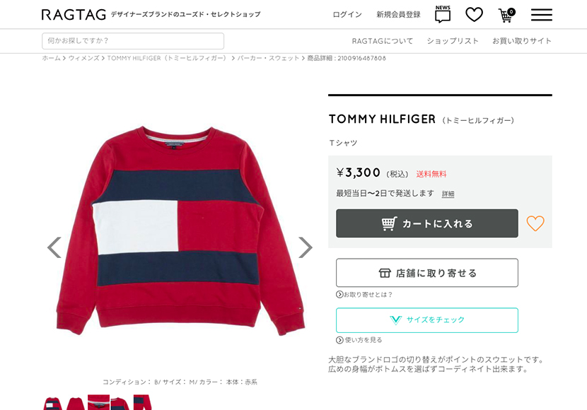 Tommy Hilfiger スウェット RAGTAG