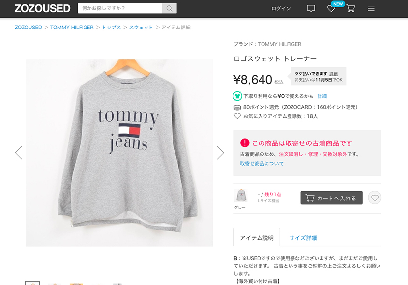 Tommy Hilfiger スウェット ZOZOUSED