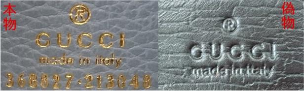 1b8c1591104a GUCCI(グッチ)のベルトや財布、キャップの「本物」「偽物」の4つの ...
