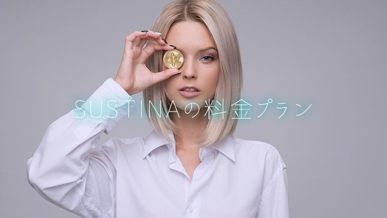 SUSTINAの料金プラン