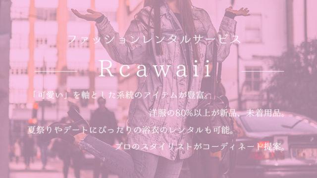 Rcawaii - サムネイル