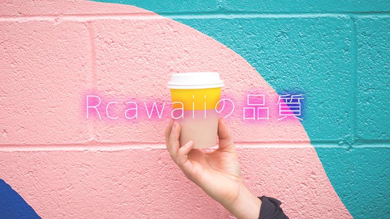 Rcawaiiの品質