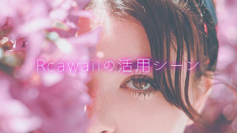 Rcawaiiの活用するシーン