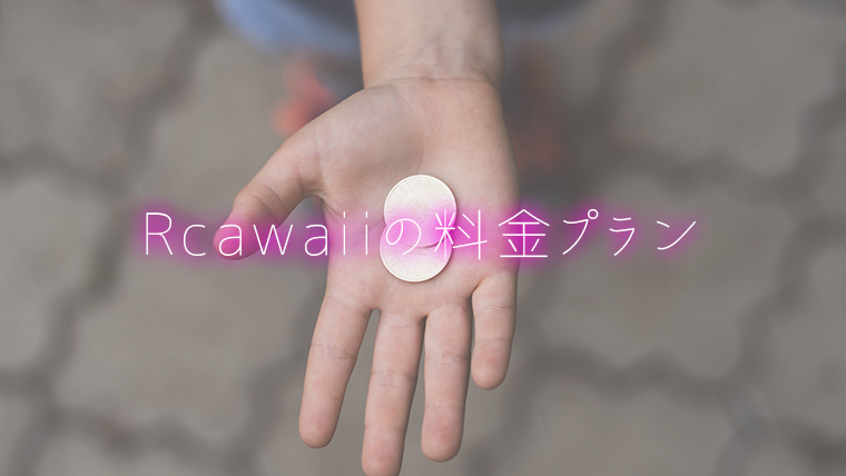Rcawaiiの料金プラン