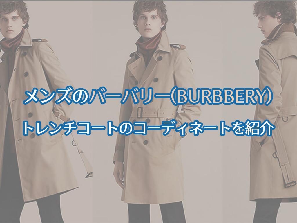 メンズのバーバリー(Burbbery)のトレンチコートのコーディネート8選