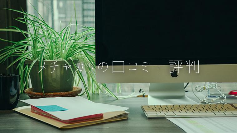 メチャカリ 口コミ・評判