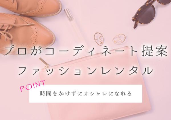 プロがコーディネート提案 ファッションレンタル
