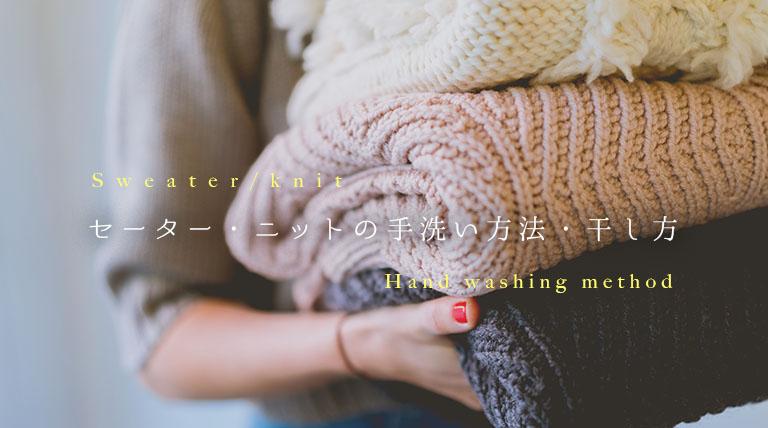 セーター・ニットの手洗い方法・干し方