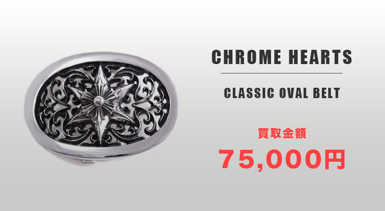 CHROME HEARTS-CLASSIC OVAL BELT