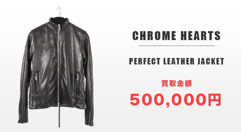 CHROME HEARTS-PERFECT LEATHER JACKET