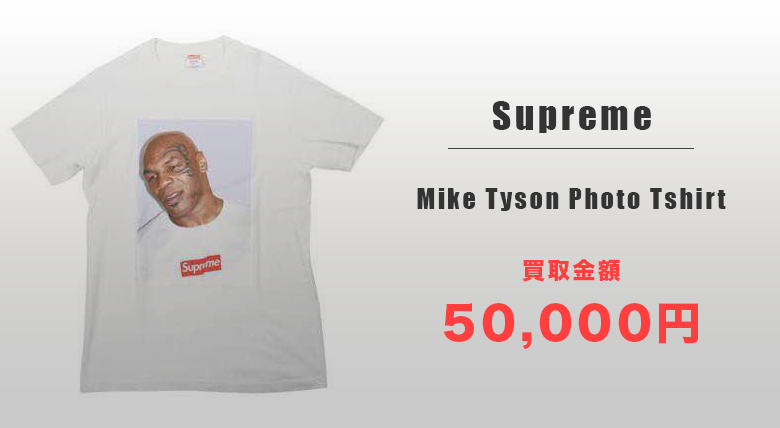 Supreme Mike Tyson Photo Tshirt