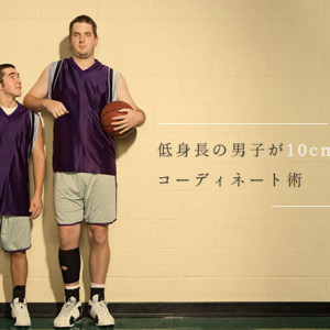低身長の男子が10cmも高く見えるコーディネート術