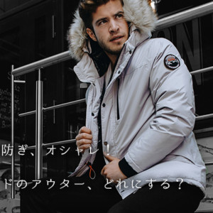 メンズ人気の古着ファッションブランド!冬の寒さにも耐えるオシャレなアウターを紹介