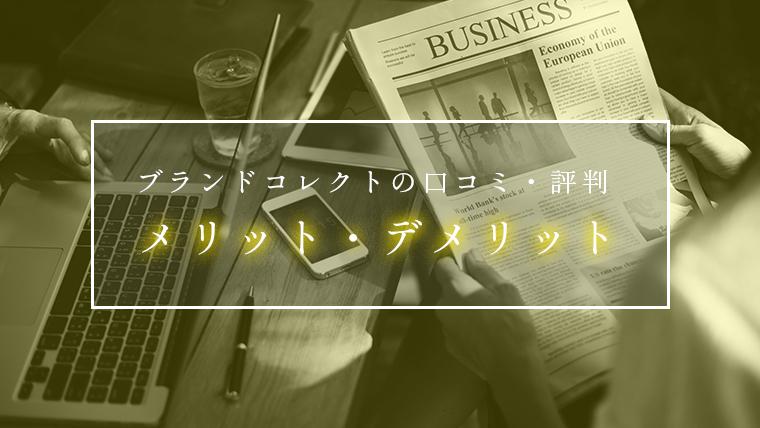 ブランドコレクト-口コミ評判