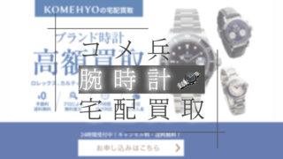 コメ兵-時計買取-サムネイル