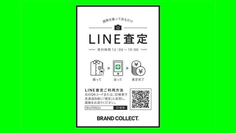 ブランドコレクト-LINE査定
