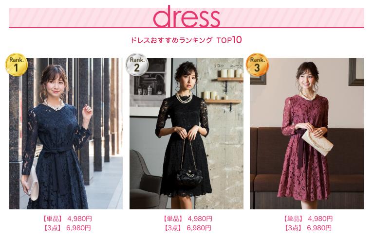 ドレスの人気